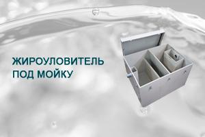 Оборудование-для-очистки-хозяйственно-бытовых-сточных-вод_01