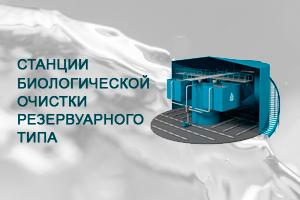 Оборудование-для-очистки-хозяйственно-бытовых-сточных-вод_02