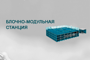 Оборудование-для-очистки-хозяйственно-бытовых-сточных-вод_03