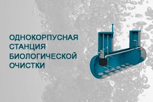 Оборудование-для-очистки-хозяйственно-бытовых-сточных-вод_04