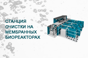 Оборудование-для-очистки-хозяйственно-бытовых-сточных-вод_05