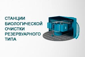 Оборудование-для-очистки-хозяйственно-бытовых-сточных-вод_06