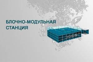 Оборудование-для-очистки-хозяйственно-бытовых-сточных-вод_07